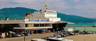 Морской вокзал Новороссийск