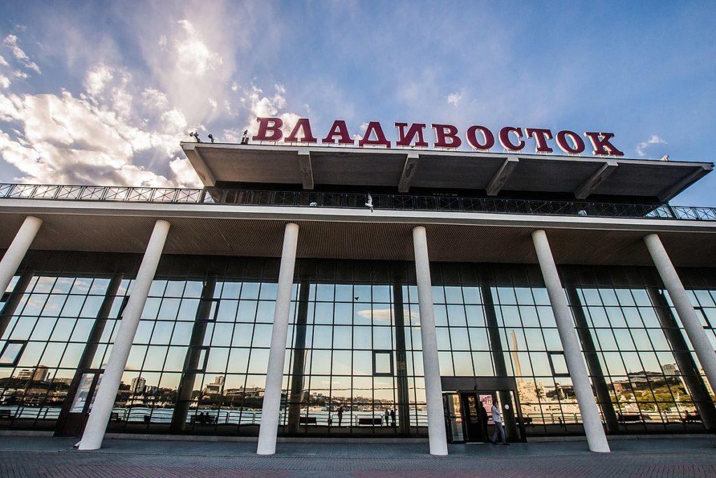 Морской вокзал Владивосток